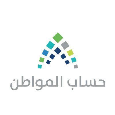 حساب المواطن تقويم السعودية