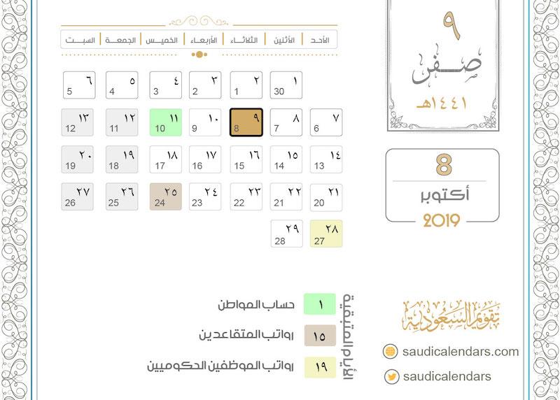 يوم الثلاثاء 9 صفر 1441هـ تقويم السعودية