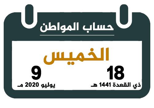 حساب المواطن ذي القعدة 1441 يوليو 2020 تقويم السعودية