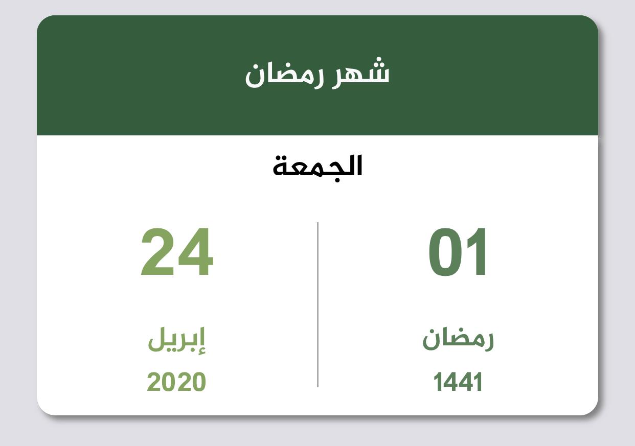 شهر رمضان 1441 هـ 2020 م تقويم السعودية