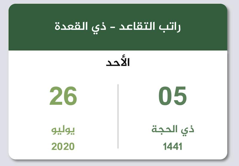متى راتب الضمان لشهر رمضان 1439