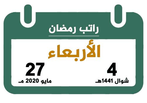 راتب رمضان 1441 مايو 2020 تقويم السعودية