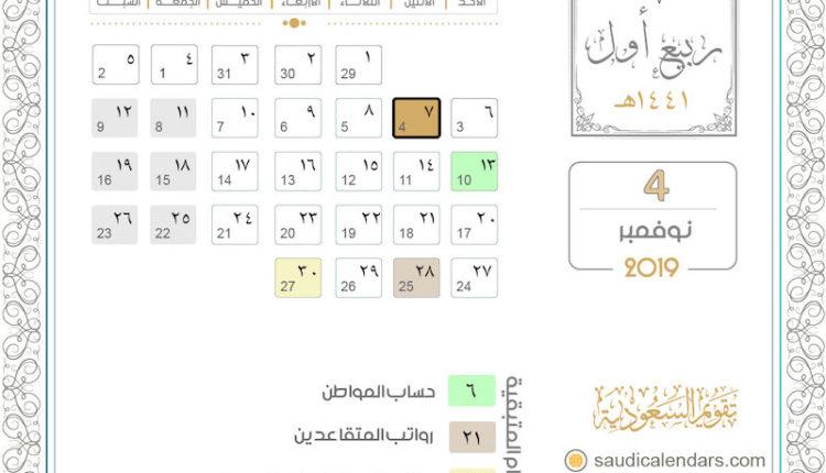 يوم الاثنين 7 ربيع أول 1441هـ تقويم السعودية