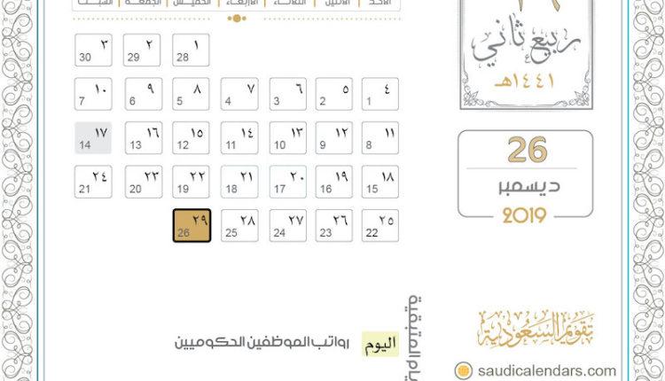 يوم الخميس 29 ربيع ثاني 1441هـ تقويم السعودية