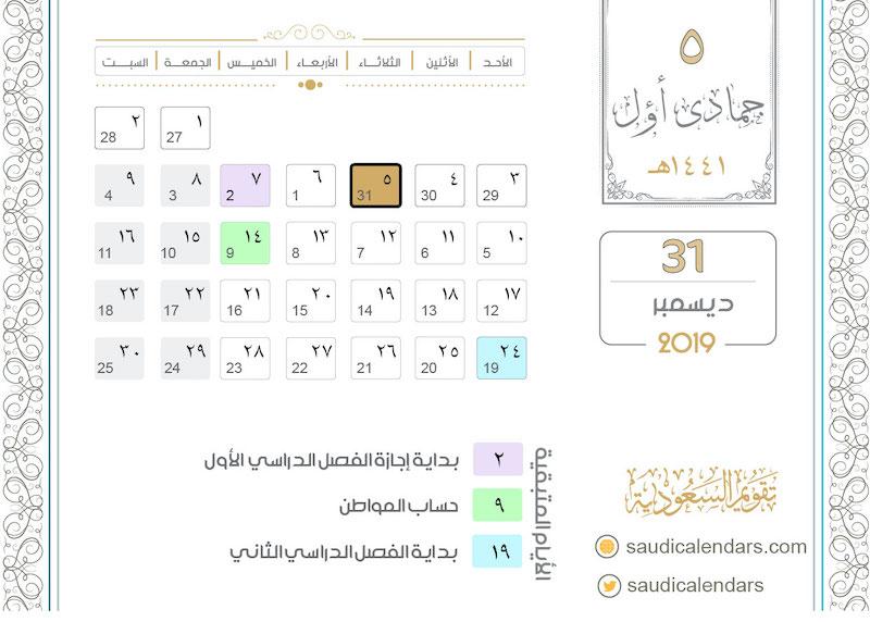 يوم الثلاثاء 5 جمادى أول 1441هـ تقويم السعودية