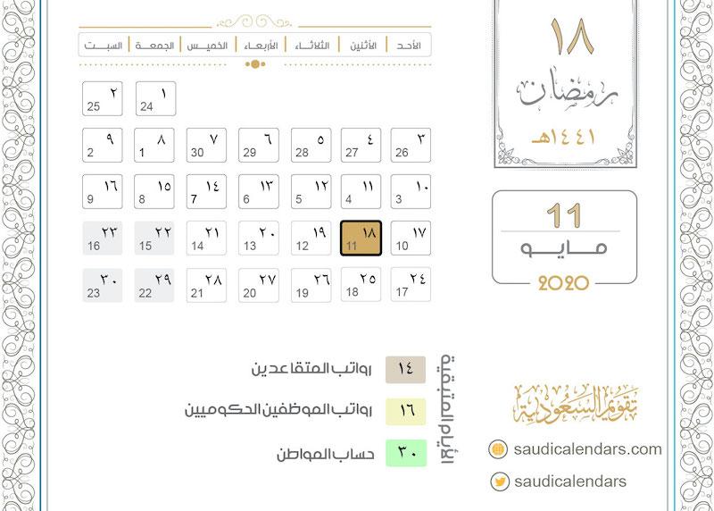يوم الاثنين 18 رمضان 1441هـ تقويم السعودية