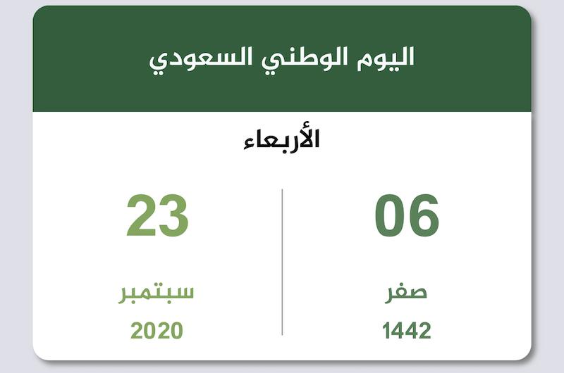 اليوم الوطني السعودي لعام 2020 الموافق 1442 تقويم السعودية