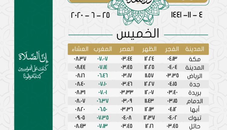 أوقات الصلاة يوم الخميس 4 ذي القعدة 1441هـ تقويم السعودية