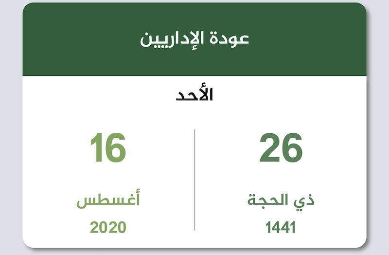عودة الإداريين للعام الدراسي 1442 تقويم السعودية