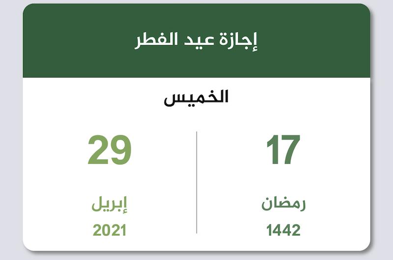 بداية إجازة نهاية العام للعام الدراسي 1442 تقويم السعودية