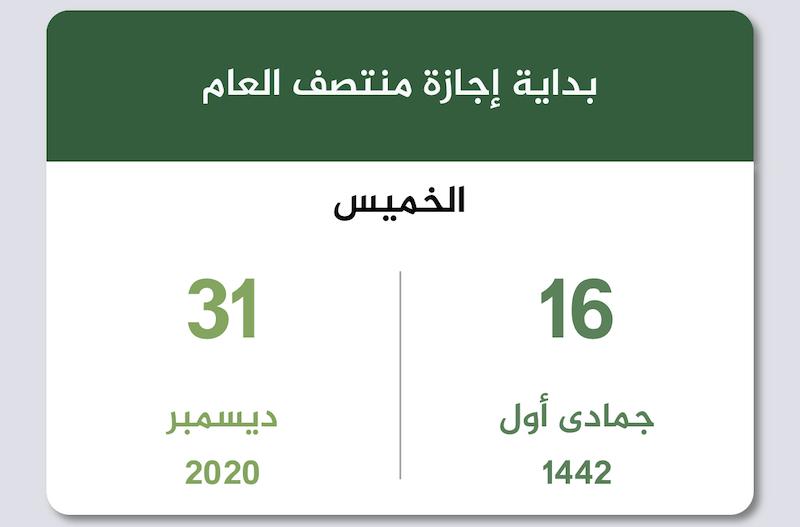بداية إجازة منتصف العام للعام الدراسي 1442 تقويم السعودية