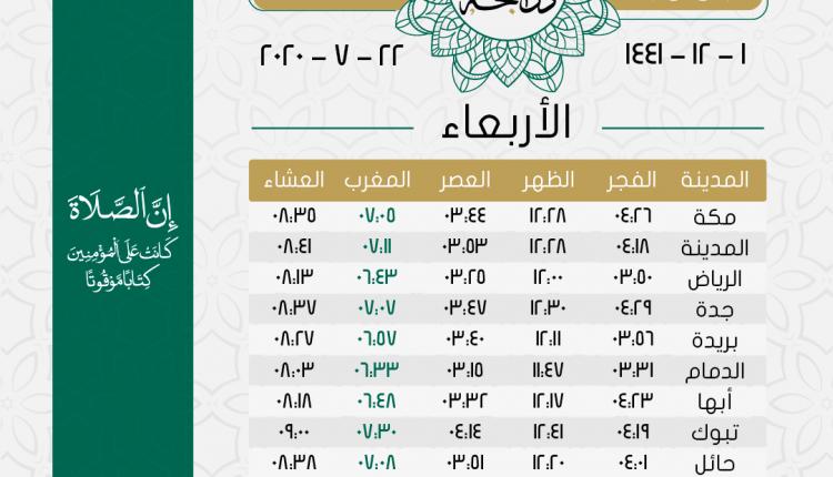 أوقات الصلاة يوم الأربعاء 1 ذي الحجة 1441هـ تقويم السعودية