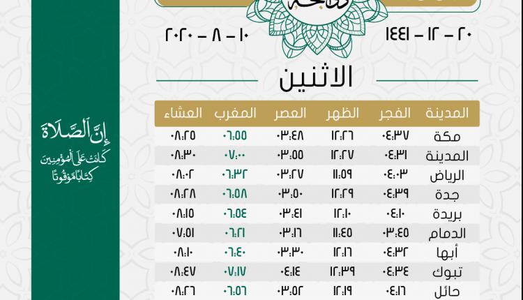 تعرف علي موعد أذان المغرب 6