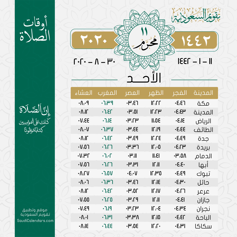 أوقات الصلاة يوم الأحد 11 محرم 1442هـ تقويم السعودية