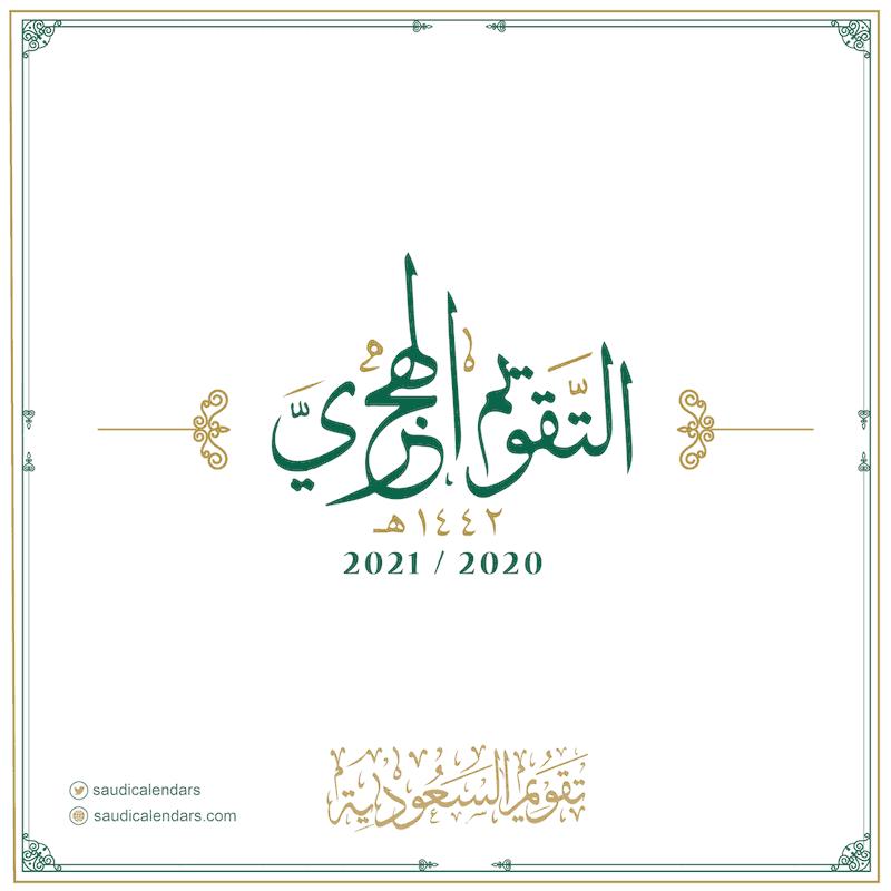 التقويم الهجري 1442 هـ الموافق 2020 - 2021 م (تحميل و طباعة) - تقويم السعودية