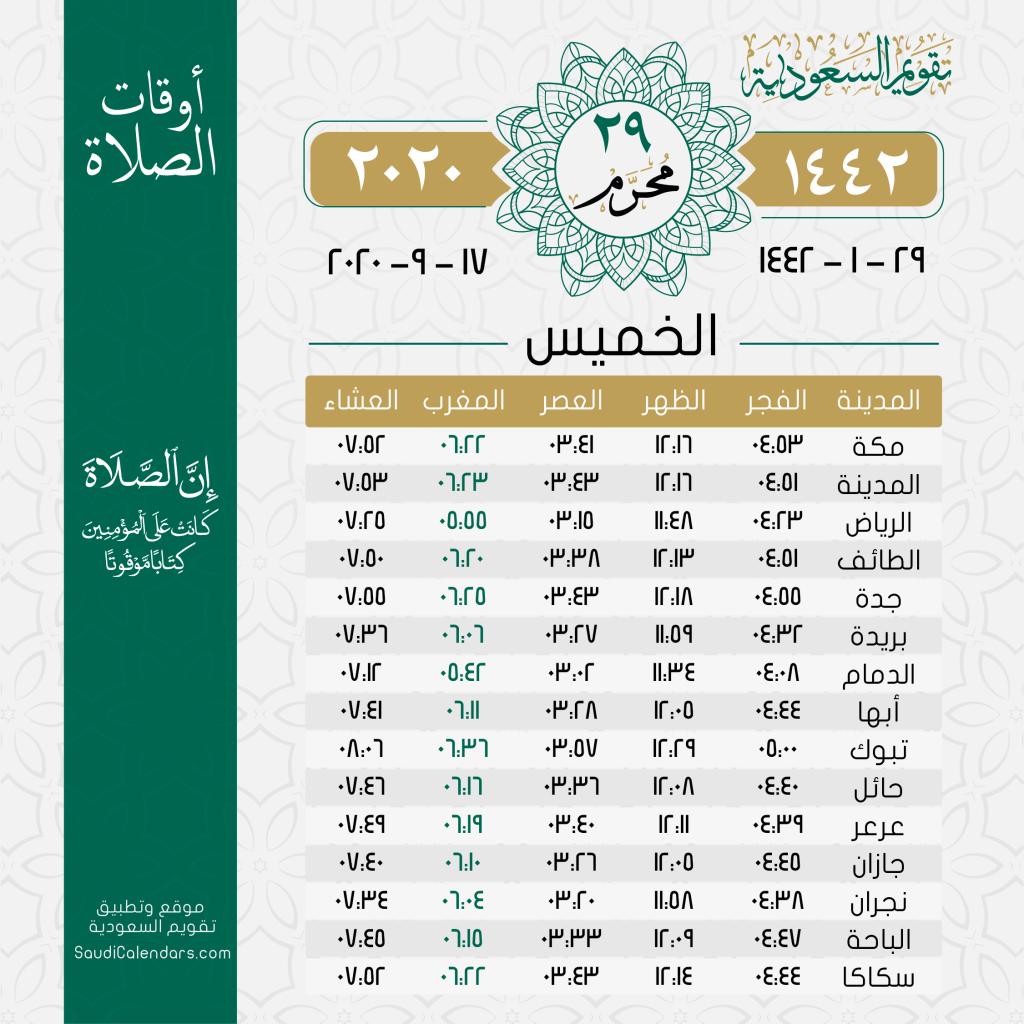 أوقات الصلاة يوم الخميس 29 محرم 1442هـ - تقويم السعودية