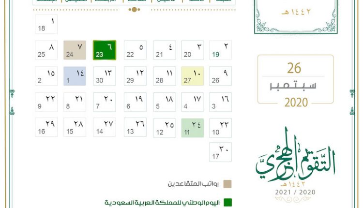 يوم السبت 9 صفر 1442هـ - تقويم السعودية