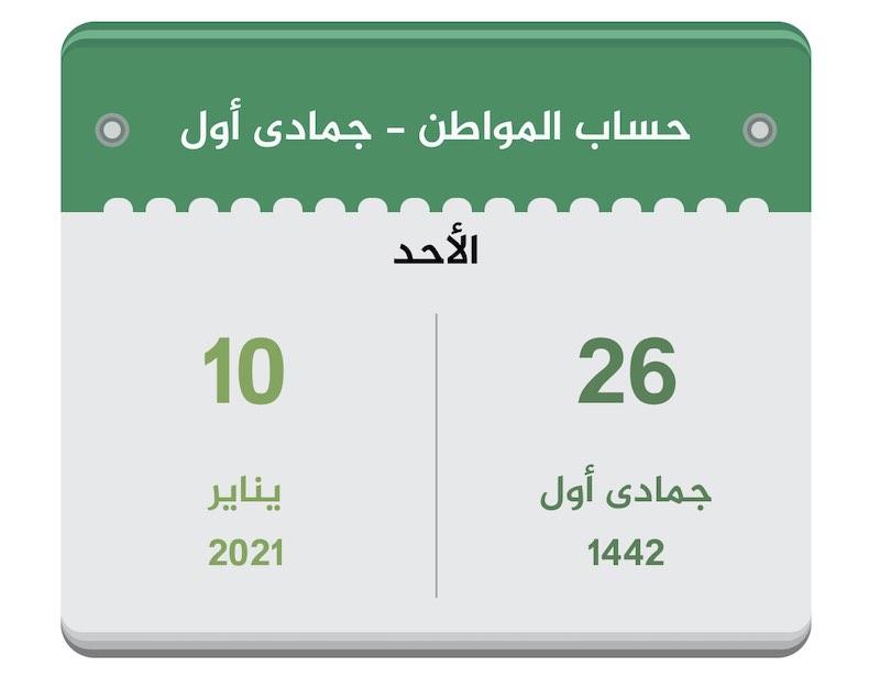 حساب المواطن جمادى أول 1442 يناير 2021 تقويم السعودية