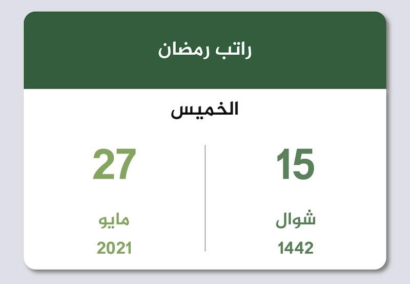 راتب رمضان 1442 مايو 2021 تقويم السعودية