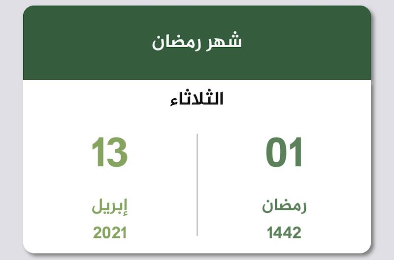 شهر رمضان 1442 هـ 2021 م تقويم السعودية